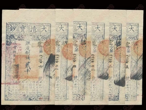 012: CHINA 1858 Ta Ching Pao Chao 2000 Cash (6) AU-UNC