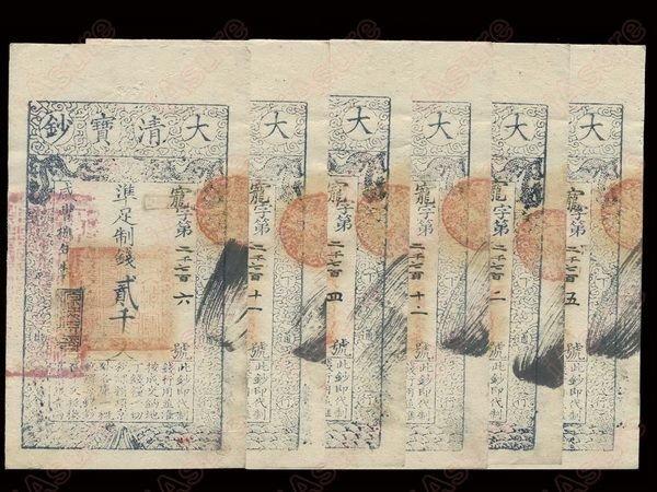 012: CHINA 1858 Ta Ching Pao Chao 2000 Cash (6) AU-UNC