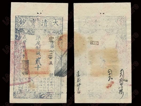 012: CHINA 1858 Ta Ching Pao Chao 2000 Cash (6) AU-UNC - 2
