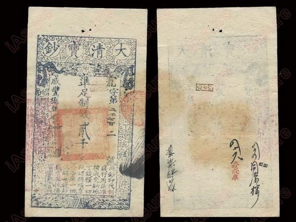 012: CHINA 1858 Ta Ching Pao Chao 2000 Cash (6) AU-UNC - 3