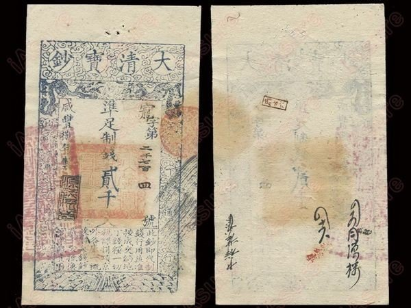 012: CHINA 1858 Ta Ching Pao Chao 2000 Cash (6) AU-UNC - 4
