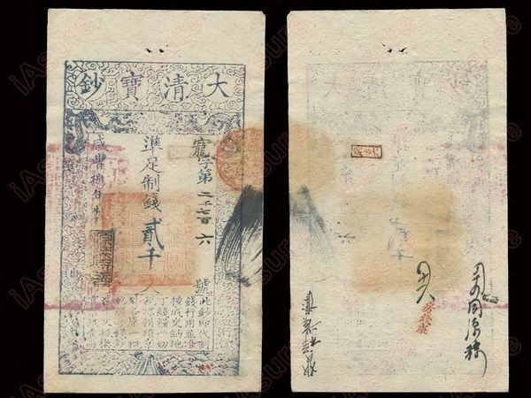 012: CHINA 1858 Ta Ching Pao Chao 2000 Cash (6) AU-UNC - 5