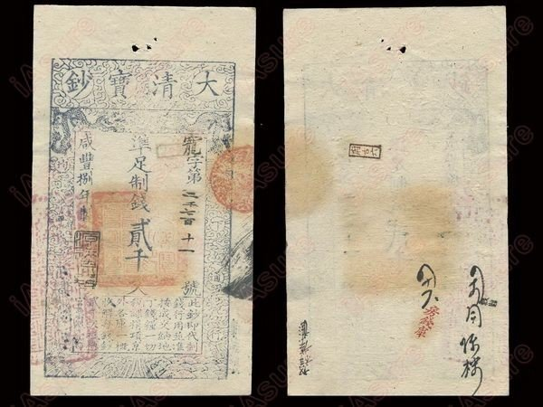 012: CHINA 1858 Ta Ching Pao Chao 2000 Cash (6) AU-UNC - 6