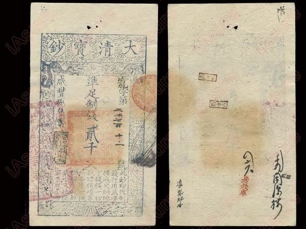 012: CHINA 1858 Ta Ching Pao Chao 2000 Cash (6) AU-UNC - 7