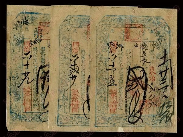 014: CHINA 1867 Exchange Note Total 3 pieces F