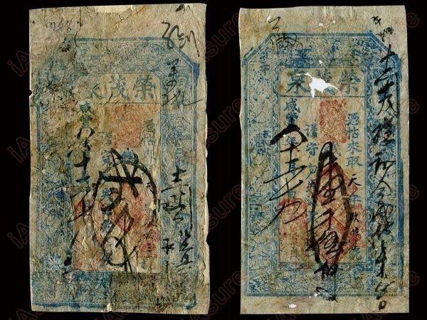 016: CHINA-EMPIRE Local Private Note (2) VG-F