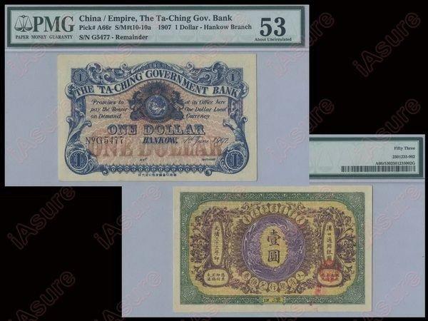 017: CHINA 1907 Ta-Ching Government Bank $1 PMG AU-53
