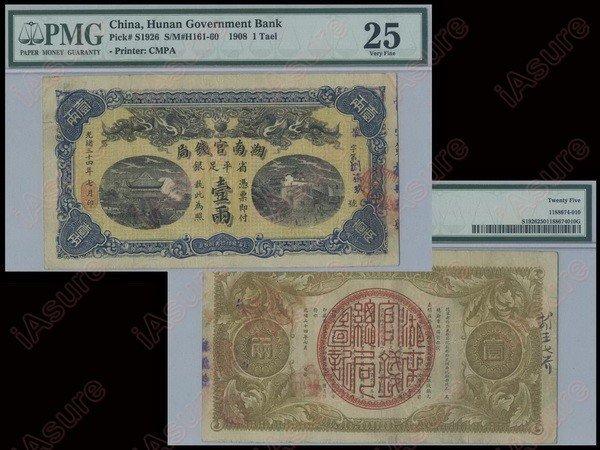 018: CHINA Hunan Government Bank 1 Tael PMG VF-25