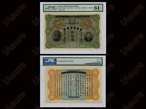 019: CHINA 1916 Chihli Provincial Bank $50 PMG UNC-64