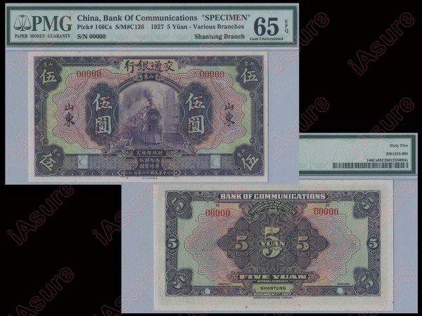 021: CHINA 1927 Bank of Communications $5 Spec.PMG UNC-