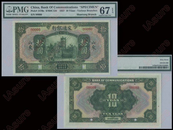 022: CHINA 1927 Bank of Communications  $10 Spec. PMG