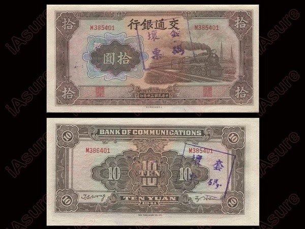 023: CHINA 1941 Bank of Communications $10 UNC