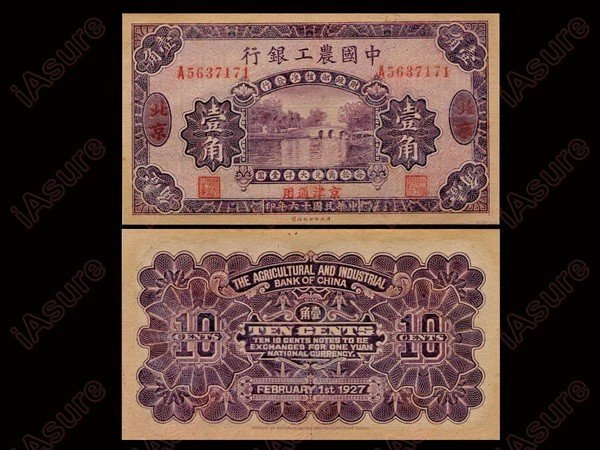 024: CHINA 1927 Agricultural&Industrial Bank 10 Cents
