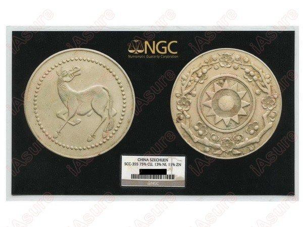266: CHINA-SZECHUAN Horse and Flower 20 Cash Token AU