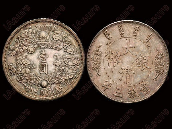 286: CHINA-EMPIRE 1911 $1 Silver Pattern  NGC MS63