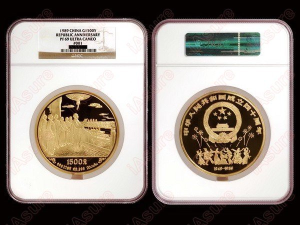 484: CHINA 1989 1500 Yuan 20Oz .999 Gold PR, Anniversar