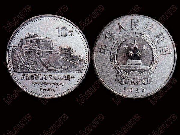 613: CHINA 1985 40th Anniversary of Tibet Set (2)