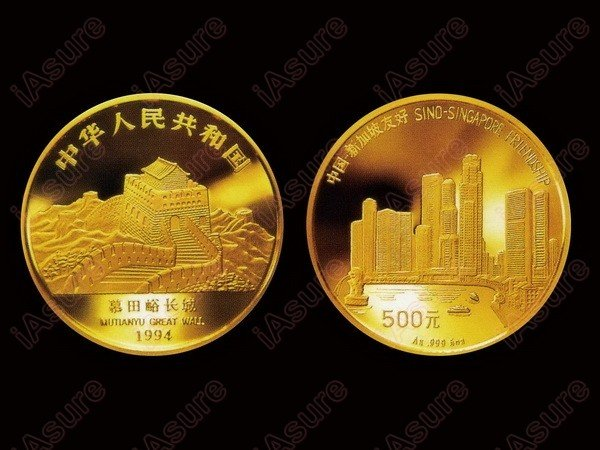 683: CHINA 1994 Sino-Singapore 500 Yuan Gold Proof