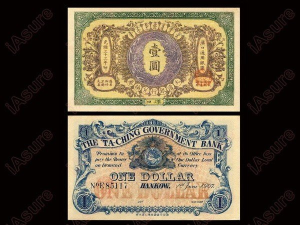001: CHINA 1907 Ta-Ching Government Bank - Hankow $1