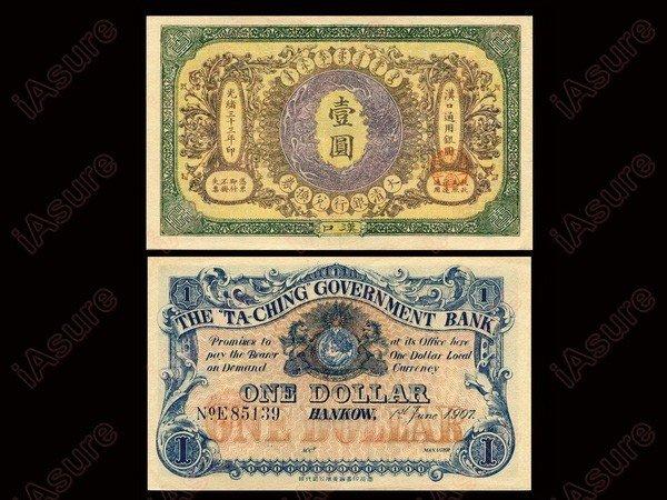 002: CHINA 1907 Ta-Ching Government Bank - Hankow $1