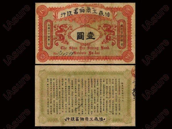 004: CHINA 1908 Shun Yee Savings Bank 1 Dollar VF-XF
