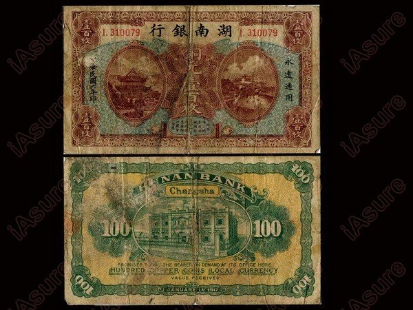 005: CHINA 1917 Hunan Bank 100 Copper Coins VG