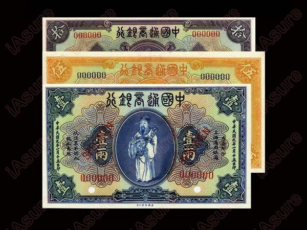 006: CHINA 1920 Commercial Bank 1, 5, 10 Tael(3)