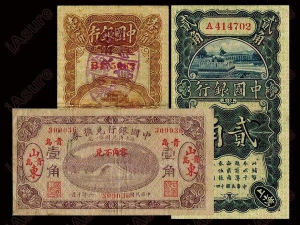 007: CHINA 1917-1925 Bank of China 10, 20 Cents(3)