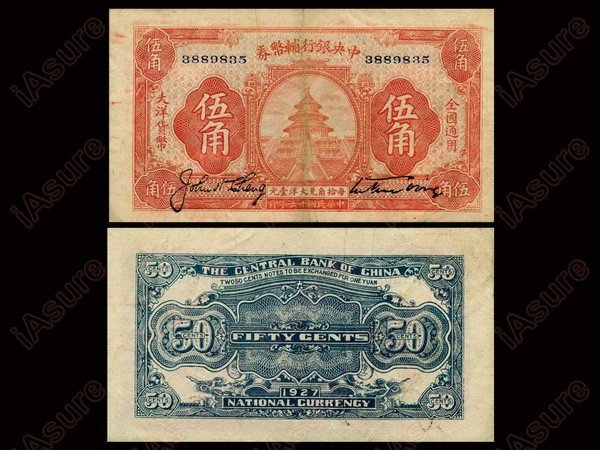 009: CHINA 1927 The Central Bank of China 50 Cents F