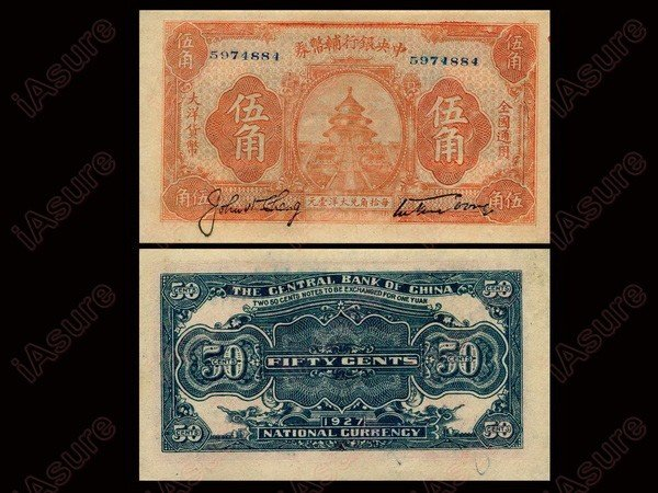 010: CHINA 1927 Central Bank of China 50 Cents AU-UNC