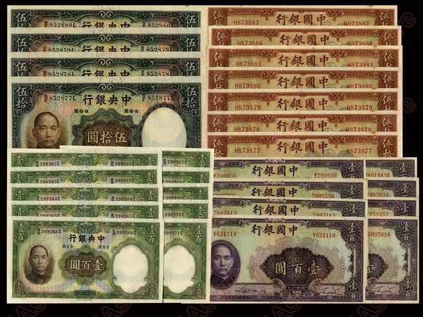 011: CHINA 1936 Central Bank & Bank of China(29)