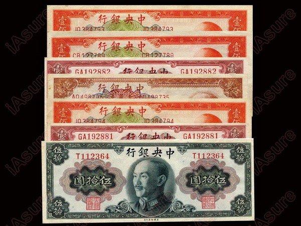 014: CHINA 1945-1949 Central Bank of China (7)