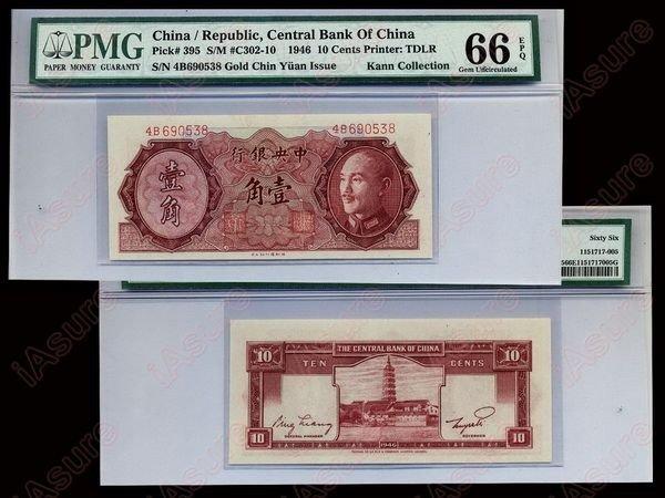 015: CHINA 1941 Central Bank of China 10 Cents