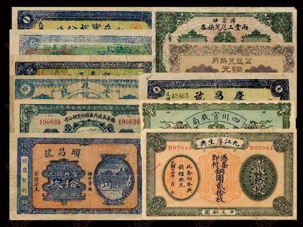 016: CHINA-REPUBLIC Local private notes(11)