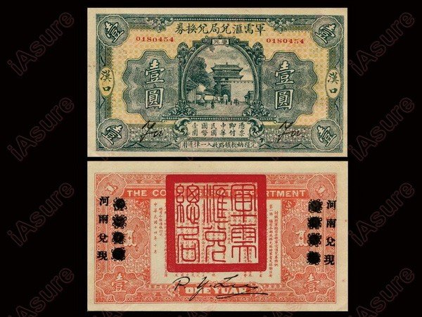 017: CHINA 1925 Military Note- Hankow $1 UNC
