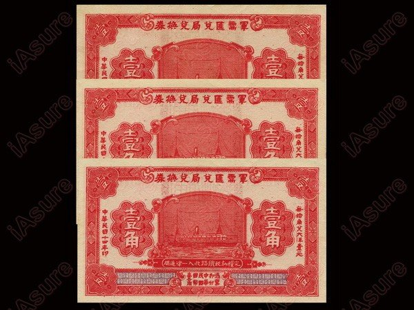 018: CHINA 1925 Military Note 10 Cents(3) UNC
