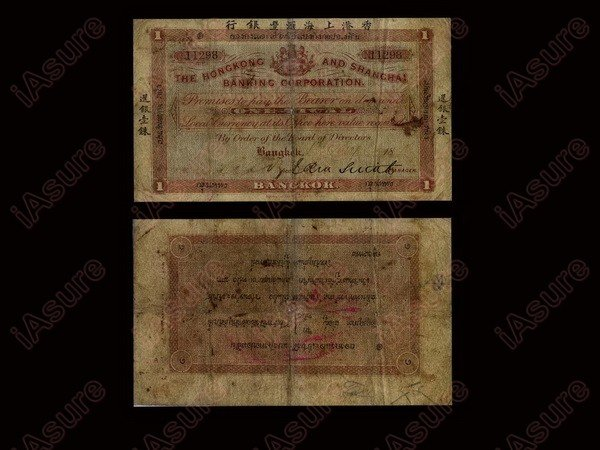 019: CHINA 1891 H.K.S Banking Corporation One Tical