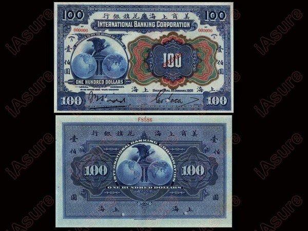 020: CHINA 1905 I.B.C. - Shanghai $100 Specimen