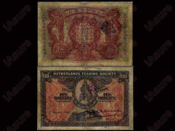 021: CHINA 1909 Netherlands Trading Society $10