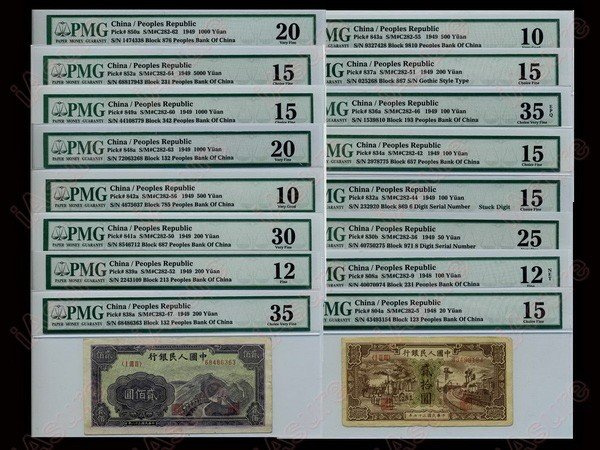 023: CHINA 1948-9 People's Bank of China 1st Print(16)