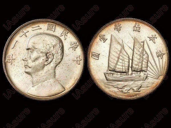 258: CHINA 1932 Sun Yat Sen 1 Dollar, Gold Standard