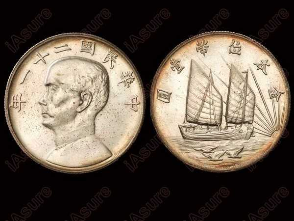 258 China 1932 Sun Yat Sen 1 Dollar Gold Standard
