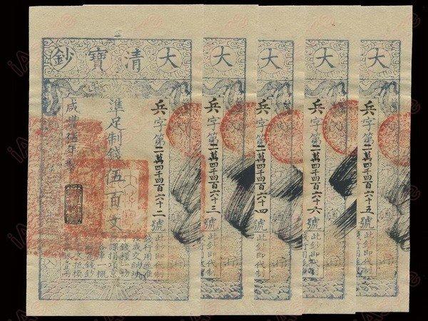 002: CHINA 1855 Ta Ching Pao Chao 500 Cash(5), AU-UNC