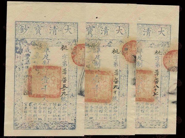 004: CHINA 1857 Ta Ching Pao Chao 1000 Cash(3), AU-UNC