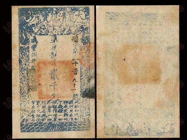 005: CHINA 1858 Ta Ching Pao Chao 2000 Cash, AU