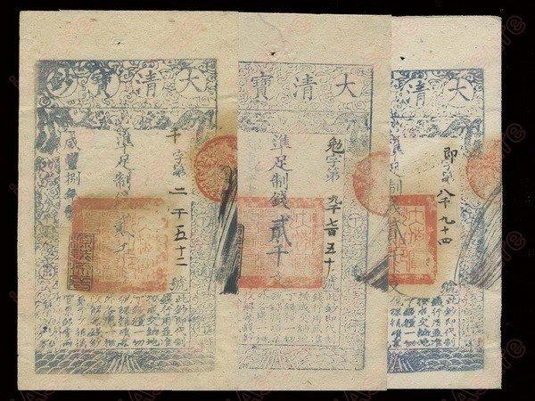 008: CHINA 1858 Ta Ching Pao Chao 2000 Cash(3), AU-UNC