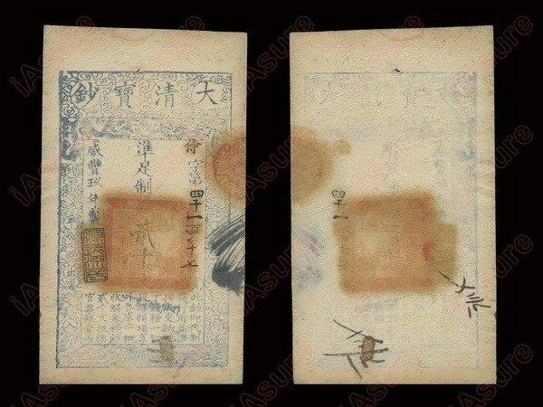 009: CHINA 1859 Ta Ching Pao Chao 2000 Cash, AU-UNC