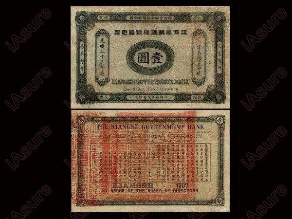 011: CHINA 1907 Kiangse Government Bank $1, XF