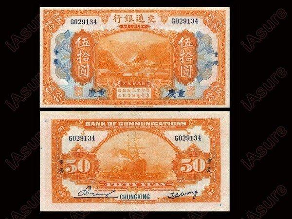 012: CHINA 1914 Bank of Communications - Chungking $50