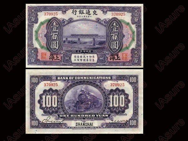 013: CHINA 1914 Bank of Communications - Shanghai $100